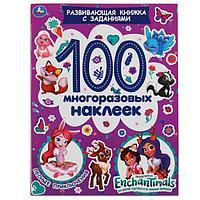 Развивающая книжка с заданиями '100 многоразовых наклеек. Лесные приключения', Энчантималс