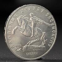 Монета '5 рублей 1991 года Давид Сасунский
