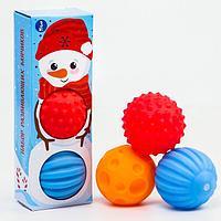 Подарочный набор развивающих массажных мячиков 'Снеговичок', 3 шт., формы и цвета МИКС