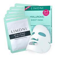 Набор Limoni маска для лица суперувлажняющая с гиалуроновой кислотой, 6 шт.