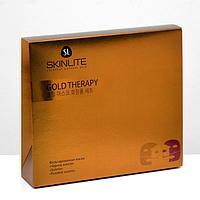 Набор фольгированных масок для лица Skinlite, 3 шт.