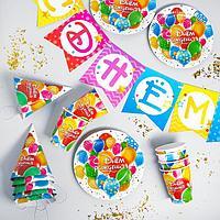 Набор бумажной посуды 'С днём рождения', шары, 6 тарелок, 6 стаканов, 6 колпаков, 1 гирлянда