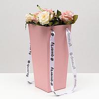 Пакет для цветов 'Призма', с ручками, розовый, 35 см (комплект из 6 шт.)