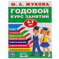 Развивающая книга-сборник 'Годовой курс занятий', 6-7 лет, М.А. Жукова.