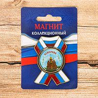 Магнит в форме ордена 'Кемерово. Знаменский кафедральный собор'