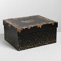 Складная коробка 'Чудеса случаются', 31,2 x 25,6 x 16,1 см