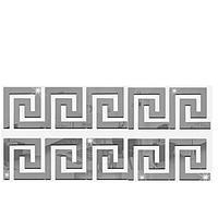 Декор настенный 'Лабиринт', наклейка из акрила, 10 элементов, 10х10 см, серебро