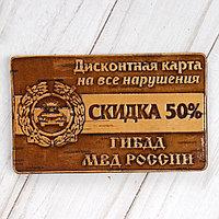 Сувенир 'Дисконтная карта на нарушения', ГИБДД, 6x10 см, береста