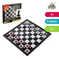 Настольная игра 'Шашки, шахматы', 2 в 1, на магнитах