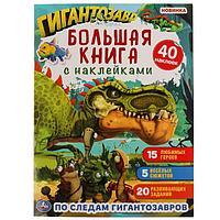 Большая книга с наклейками 'По следам Гигантозавров'