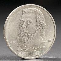 Монета '1 рубль 1989 года Мусоргский