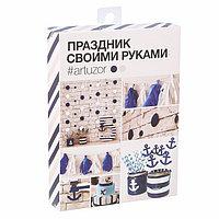 Набор для декора праздника 'Морской бриз', 15 х 20,5 х 3,5 см