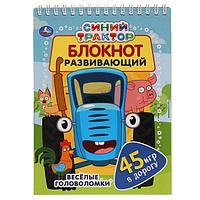 Развивающий блокнот 'Весёлые головоломки. 45 игр в дорогу', Синий трактор
