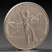 Монета '1 рубль 1975 года 30 лет победы