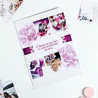 Папка для свидетельства о заключении брака 'Пурпурная свадьба', А4