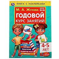 Книга с наклейками 'Годовой курс занятий 4-5 лет', М. А. Жукова
