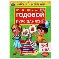 Книга с наклейками 'Годовой курс занятий 3-4 года', М. А. Жукова