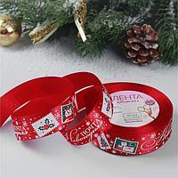 Лента атласная 'Новогодняя почта', 25 мм, 23 ± 1 м, цвет красный 33