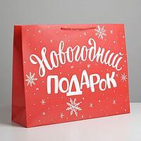 Пакет подарочный ламинированный горизонтальный 'Новогодний подарок', L 40 x 31 x 9 см