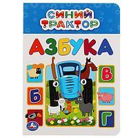 Азбука 'Синий трактор', А5