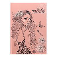 Дневник для девочки А5 'Девушка', твёрдая обложка, выборочный лак, блёстки, 80 листов