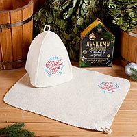 Подарочный набор 'С Новым годом!' шапка, коврик