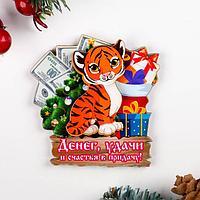 Магнит двухслойный 'Денег, удачи и счастья в придачу!' тигр с подарком и деньгами