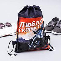 Мешок для обуви н/полотно мал 'Люблю скорость', 26 х 37,5 см