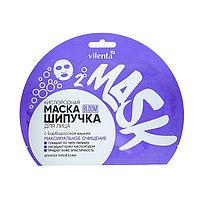 Маска-шипучка для лица кислородная Vilenta Bloom 'Максимальное очищение', 25 мл