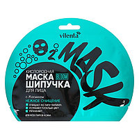 Маска-шипучка для лица кислородная Vilenta Bloom 'Нежное очищение', 25 мл