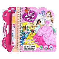 Книжка для рисования водой 'Принцессы', с маркером