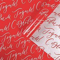 Бумага упаковочная глянцевая двусторонняя 'С новым годом', 70 x 100 см (комплект из 10 шт.)