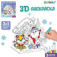3D-раскраска 'Весёлый праздник!', 3 в 1