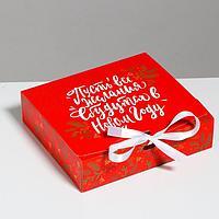 Складная коробка подарочная 'Теплоты и добра', 20 x 18 x 5 см