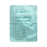 Маска для лица Limoni суперувлажняющая с гиалуроновой кислотой, 20 г