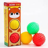 Подарочный набор массажных развивающих мячиков 'Лисенок Лёлик', 3 шт., цвета/формы МИКС