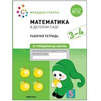 Рабочая тетрадь 'Математика в детском саду', 3-4 года, ФГОС