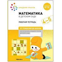Рабочая тетрадь 'Математика в детском саду', 4-5 лет, ФГОС