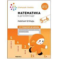 Рабочая тетрадь 'Математика в детском саду', 5-6 лет, ФГОС