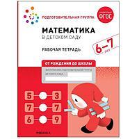 Рабочая тетрадь 'Математика в детском саду', 6-7 лет, ФГОС
