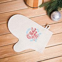 Рукавица для бани с вышивкой 'С Новым Годом, с узорами'