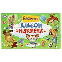 Альбом наклеек 'Барбоскины'