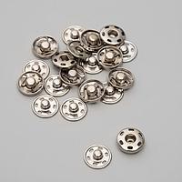 Кнопки пришивные, d 15 мм, 10 шт, цвет никель