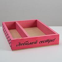 Кашпо деревянное 25.5x20x5 см 'Любимой сестре', розовый