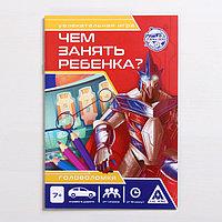 Развивающая книга-игра 'Чем занять ребёнка Головоломки', 26 страниц, 7+ (комплект из 5 шт.)