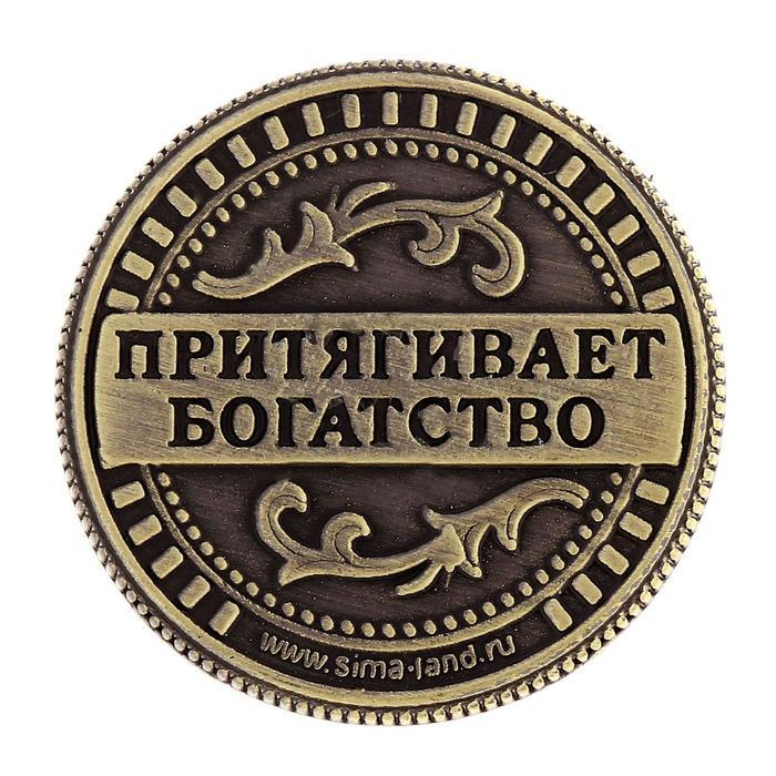 Монета 'Талисман на удачу - притягивает богатство' - фото 3
