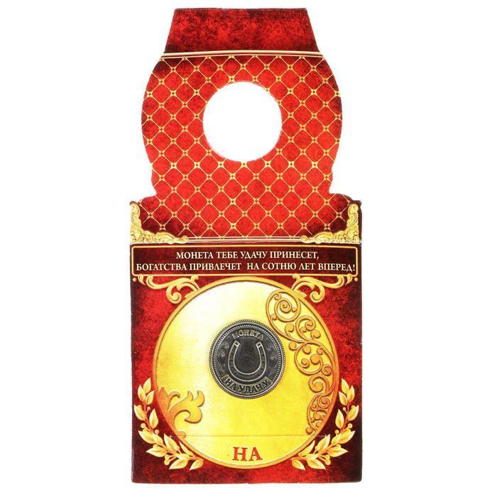 Монета 'Талисман на удачу - притягивает богатство' - фото 5