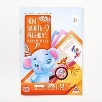 Развивающая книга-игра 'Чем занять ребёнка Найди меня', 26 страниц, 3+ (комплект из 5 шт.)