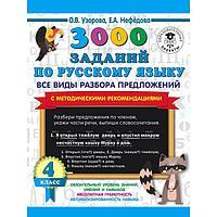 3000 заданий по русскому языку. Все виды разбора предложений. 4 класс