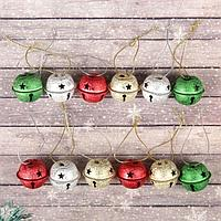 Бубенчики, набор 12 шт., размер 1 шт 3x3 см, цвет серебряный, золотой, красный, зелёный